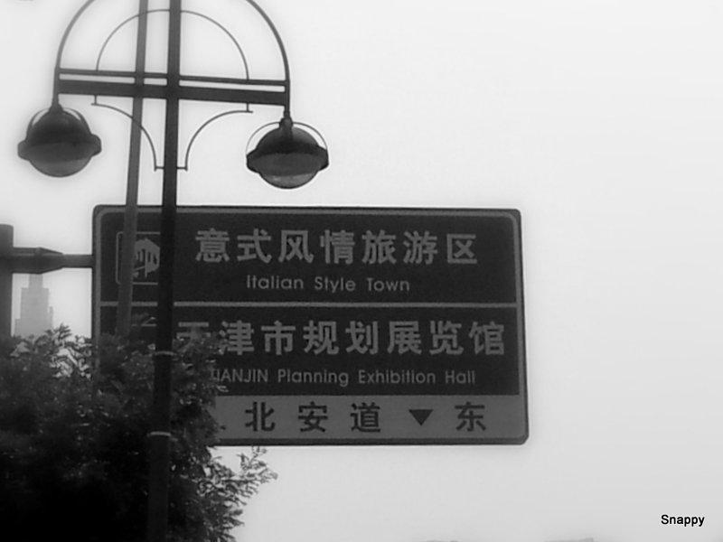 Tianjin Street Signs